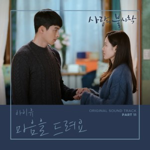 Download IU - I Give You My Heart Mp3