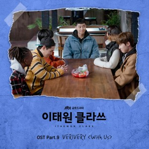 Download VERIVERY - With Us Mp3