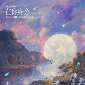 Download ZHOUMI - I`ll be there (with KUN, XIAOJUN) Mp3