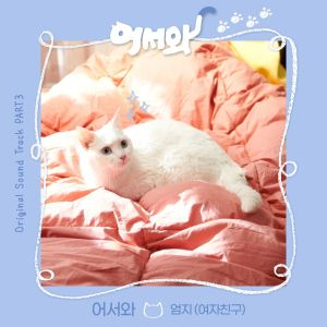 Download Umji GFRIEND - Welcome Mp3