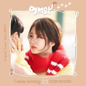 Download Jinsol APRIL - I Was Wrong Mp3