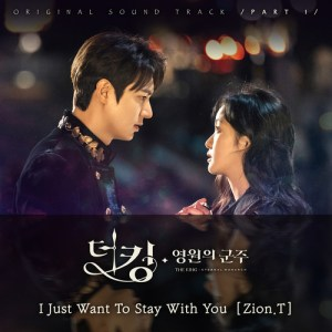 Download Zion.T - I Just Want To Stay With You Mp3
