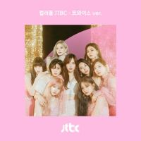 TWICE - Colorful JTBC 2020