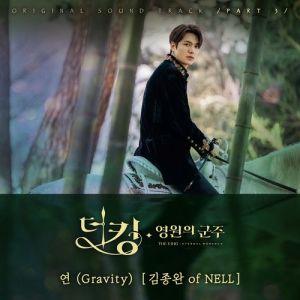 Download Kim Jong Wan NELL - Gravity Mp3