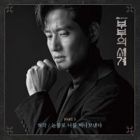 Huh Gak - Farewell In Tears