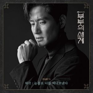 Download Huh Gak - Farewell In Tears Mp3