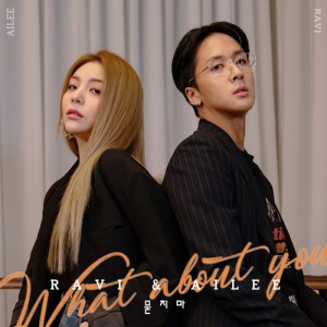 Download RAVI, Ailee - What About You Mp3
