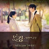 Ha Sung Woon - I Fall in Love