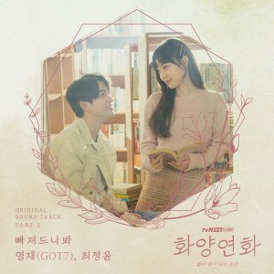Download Youngjae GOT7, Choi Jung Yoon - Fall in Love Mp3