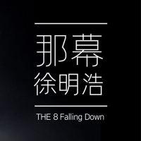 The8 SEVENTEEN - Falling Down