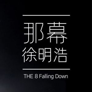 Download The8 SEVENTEEN - Falling Down Mp3