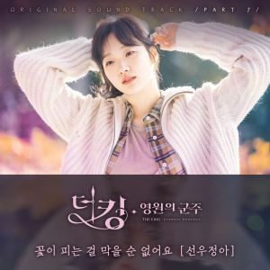 Download Sunwoo Jung-a - You Can`t Stop It From Blooming Mp3