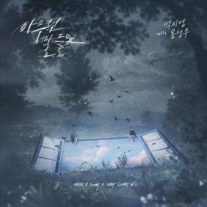 Download BAEK Z YOUNG, ONG SEONG WU - didn`t say anything Mp3