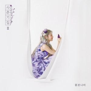 Download BOL4 - Dandelion Mp3