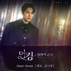 Download Gaeko, Kim Na Young - Heart Break Mp3