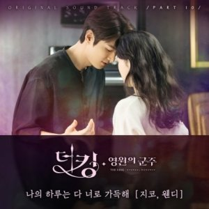 Download ZICO, WENDY - My Day Is Full of You Mp3