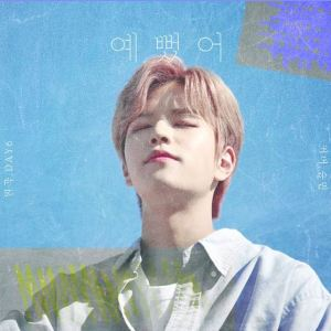 Download Seungmin STRAY KIDS - You Were Beautiful (Cover) Mp3
