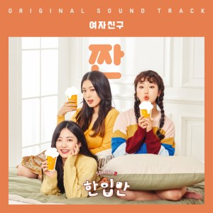 Download GFRIEND - ZZAN Mp3