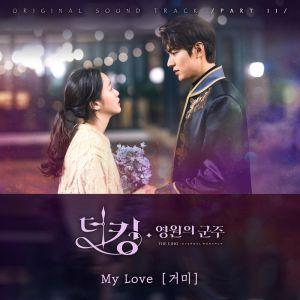 Download Gummy - My Love Mp3