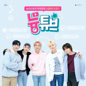 Download NUEST - Best Summer (with Spoonz) Mp3