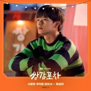 Download Yook Sungjae BTOB - Love Resembles Memories Mp3