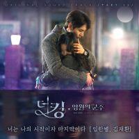 Onestar, Kim Jae Hwan - You`re My End and My Beginning