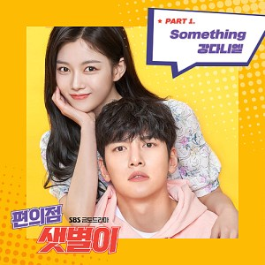 Download KANG DANIEL - Something Mp3