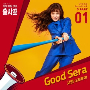 Download Siyeon Dreamcatcher - Good Sera Mp3