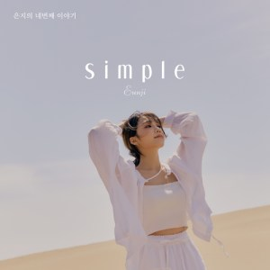 Download Jeong Eun Ji - Simple is the best Mp3