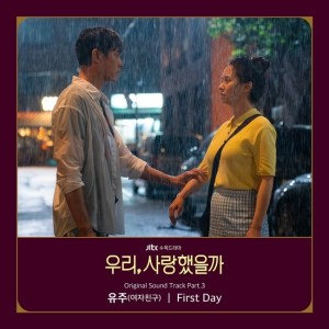 Download Yuju GFRIEND - First Day Mp3