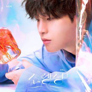 Download Lee MinHyuk - The Season Of You Mp3