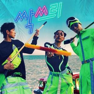 Download Rain SSAK3 - Exciting (Feat. MAMAMOO) Mp3