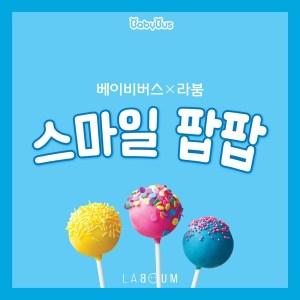 Download BabyBus, LABOUM - Smile POP POP Mp3