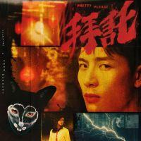 Jackson Wang, Galantis - Pretty Please