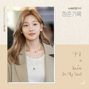 Download Chungha - You`re In My Soul Mp3