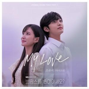 Download Jo Yuri IZ*ONE - My Love Mp3