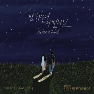 Download Heize, Punch - Midnight Mp3