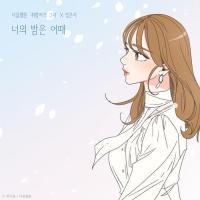 Eunji APINK - How`s your night