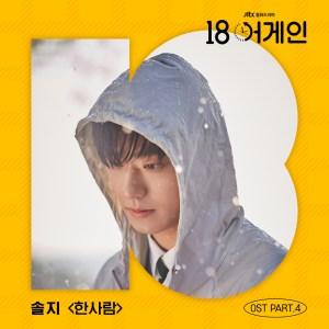 Download Solji - One Person Mp3
