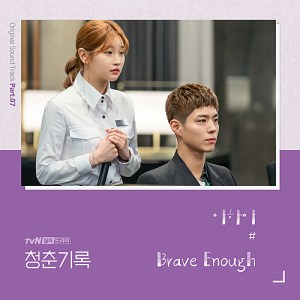 Download LEE HI - Brave Enough Mp3