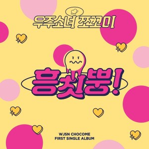 Download WJSN Chocome - Hmph Mp3