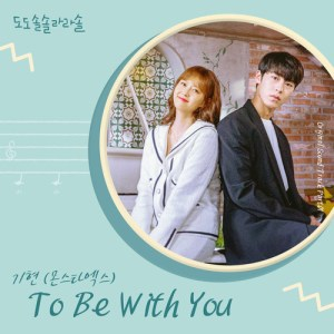 Download Kihyun MONSTA X - To Be With You Mp3