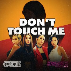 Download REFUND SISTERS - DON`T TOUCH ME Mp3