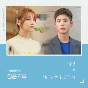 Download SEJEONG - What My Heart Says Mp3