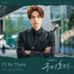 Download Shownu MONSTA X - I`ll Be There Mp3
