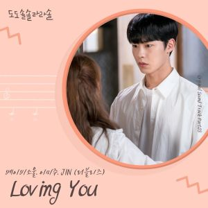 Download BabySoul, Lee Mijoo, JIN - Loving You Mp3