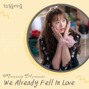 Download Minnie, Miyeon - We Already Fell In Love Mp3