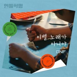Download ONF - Not a sad song Mp3