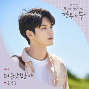 Download Ong Seong Wu - Late Regret Mp3