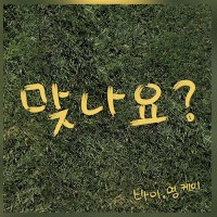 Young K DAY6 - Is It